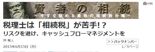 SnapCrab_NoName_2015-7-13_17-18-0_No-00